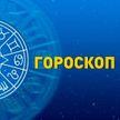 Гороскоп на 1 мая: Львы подчинятся обстоятельствам, а Ракам может помешать прямолинейность