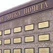 В Беларуси открылась обновленная Республиканская доска почета
