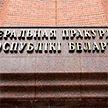 Генпрокуратура возбудила уголовное дело за разжигание социальной вражды