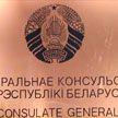 МИД Беларуси о закрытии Генконсульства в Нью-Йорке: это связано с интересами США, но не с поддержкой белорусского народа