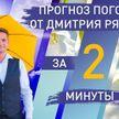 Погода в областных центрах Беларуси с 7 по 13 июня. Прогноз от Дмитрия Рябова