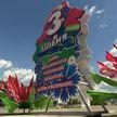 Какую культурно-развлекательную программу подготовили для минчан на 3 июля?