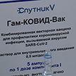 180 тыс. доз второго компонента  «Спутника V» поступило в поликлиники Беларуси