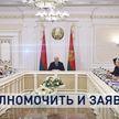Что означает перераспределение полномочий власти и как оно будет происходить в Беларуси?