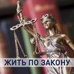 Что изменится в законодательстве после подписания новых кодексов по вопросам административной ответственности?