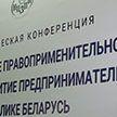Варианты улучшения бизнес-законодательства обсудили в Минске