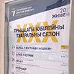 В Республиканском театре белорусской драматургии открыли 30-й сезон
