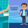 Профилактика коронавируса. Анимационный ролик для школьников подготовили Министерства здравоохранения, образования и телеканал ОНТ