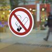 Минздрав установил официальный образец знака о запрете курения