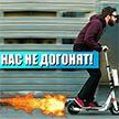 Белорус разогнал электросамокат до 75 км/ч. Что грозит лихачу?