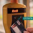 Симбиоз студенческого билета и банковской платёжной карты разрабатывают Беларусбанк и БНТУ