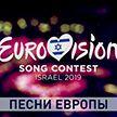 Мадонна, ЗЕНА, победная баллада о любви у рояля и скандалы «Евровидения-2019». Чем запомнился этот песенный конкурс?