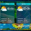 Облачно, но без осадков. Прогноз погоды на 28 августа