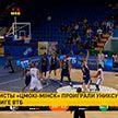 Баскетболисты «Цмоки-Минск» проиграли УНИКСУ в Единой лиге ВТБ