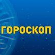 Гороскоп на 27 марта: Тельцов ждут интересные знакомства, у Водолеев не лучший день для важных решений