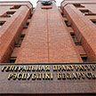 Генпрокуратура: в Беларуси создана межведомственная комиссия по проверке заявлений о применении насилия