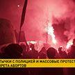 Протесты продолжаются в Польше: беспорядками охвачены 150 городов