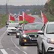 Масштабный автопробег в честь Дня народного единства стартовал в Заславле