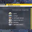 БАТЭ вышел на первое место в турнирной таблице чемпионата Беларуси по футболу