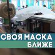 Медицинские маски: где, как и в каком количестве их производят в Беларуси?