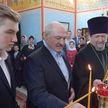 Александр Лукашенко в праздник Пасхи зажёг свечу в храме Рождества Христова в агрогородке Острошицы