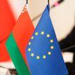 Шенгенские визы для белорусов все-таки подешевеют?  Минск и Брюссель завершили подготовку Проекта визового соглашения