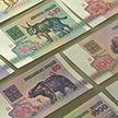 Белорусский рубль отмечает 25-летие
