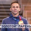 «Новая цель – побывать на Олимпиадах и взять медали». Интервью с олимпийским чемпионом Иваном Литвиновичем