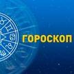 Гороскоп на 1 июня: Тельцам нужно обратить внимание на своё здоровье, Козерогам – избегать авантюр