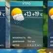 Прогноз погоды на 30 августа: пройдут дожди