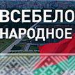 Всебелорусское народное собрание – участники, история форума и ожидания белорусов
