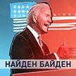 Джо Байден будет 46-м президентом США. Какую политику он станет проводить?