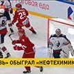 «Витязь» обыграл «Нефтехимик» в КХЛ