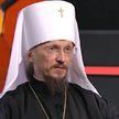 Митрополит Вениамин – о спекуляциях понятиями «добро-зло» и «свет-тьма» во время протестов в Беларуси