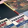 Первая осенняя книжная ярмарка начала работу в Минске