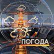 В Минске до +19°C: прогноз погоды на 27 мая