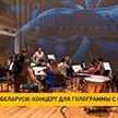 Уникальный концерт для голограммы с оркестром состоялся на Международном фестивале Юрия Башмета