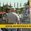 Дзень беларускага пісьменства: Слонім сустракае гасцей