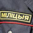 Милиция проверяет сообщение о минировании учебного учреждения в Минске
