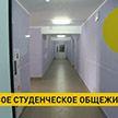 Новое общежитие открылось в Гродно для студентов Купаловского университета