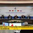 Заседание Евразийского межправсовета прошло в Ереване