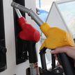 «Белнефтехим» изменил цены на автомобильное топливо