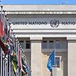 75-ю годовщину отмечает ООН
