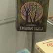 Мал золотник, да дорог – выставка книг-миниатюр открывается в Минске