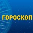 Гороскоп на 27 мая: Девы будут «в плюсе», противоречивый день у Тельцов, а Львам нужно быть осторожными в высказываниях
