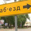 В Витебске начинается реконструкция улицы Гагарина: трамваи ходить не будут