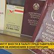 Начата работа по обновлению Конституции: принимаются предложения граждан