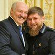 Рамзан Кадыров : Под руководством Лукашенко Беларусь стала одним из самых стабильно развивающихся государств на постсоветском пространстве