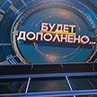 Что о Тихановской, Латушко и Карач думают заговорщики, готовившие покушение на Лукашенко? Откровения – в видео. Рубрика «Будет дополнено»