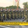 Состоялась генеральная репетиция парада ко Дню Независимости